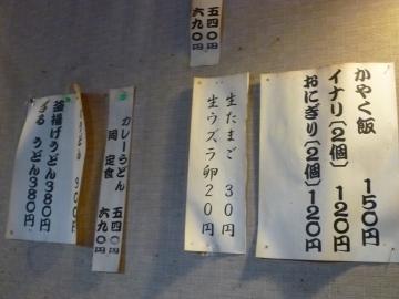 四国路店4