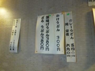 四国路店5