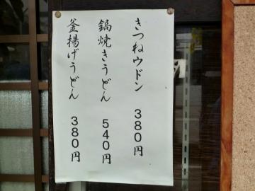 四国路店6
