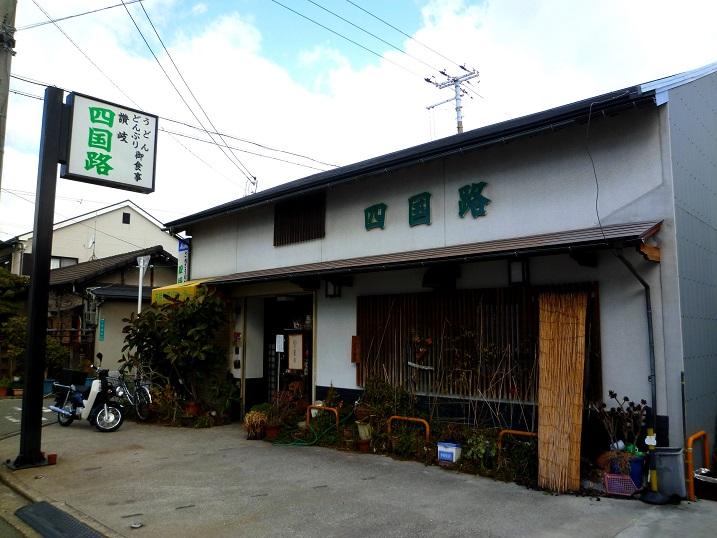 四国路店1