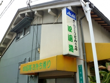 四国路店9