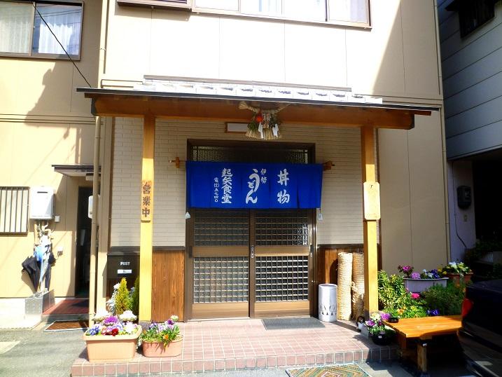 起矢食堂店1
