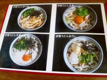 起矢食堂メニュー2