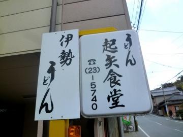 起矢食堂店4