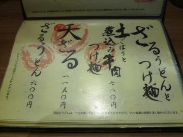 柔製麺メニュー1