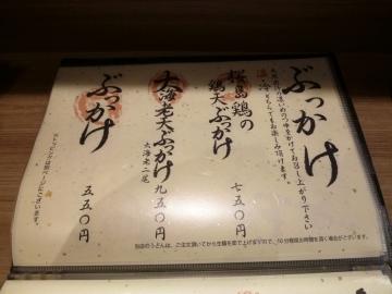 柔製麺メニュー2