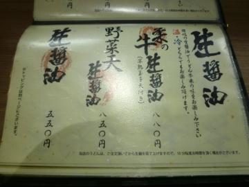 柔製麺メニュー3