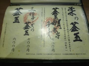 柔製麺メニュー5