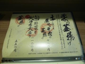 柔製麺メニュー4