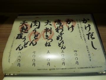 柔製麺メニュー6