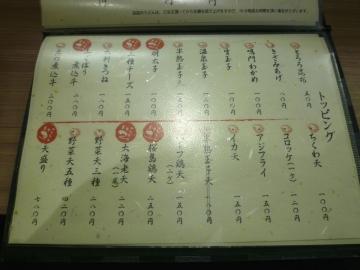 柔製麺メニュー9