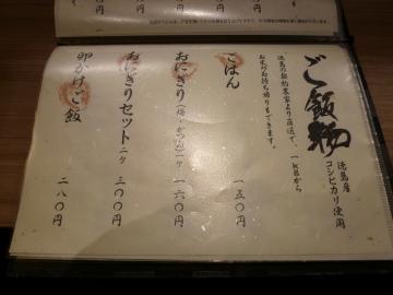柔製麺メニュー7