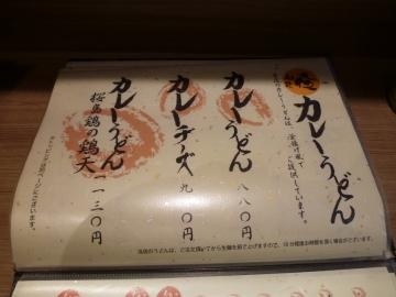柔製麺メニュー8
