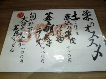柔製麺メニュー10