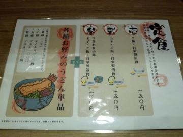 柔製麺メニュー11