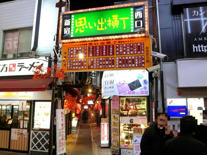 西新宿思い出横丁7