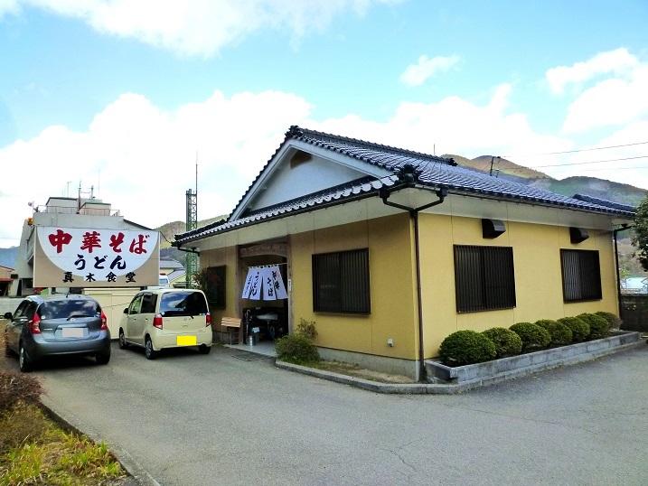 真木食堂店1