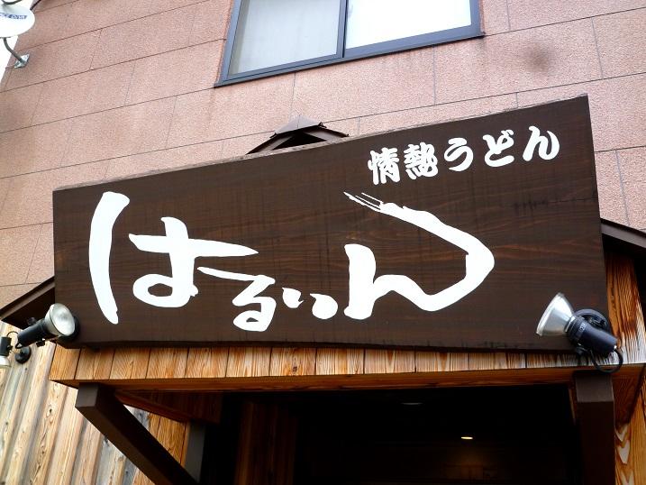 はるりん店2
