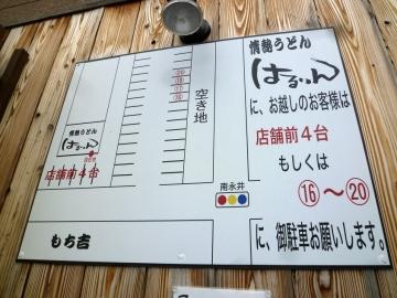 はるりん店4