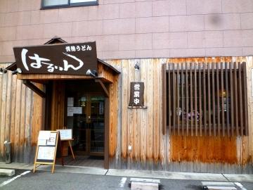 はるりん店1