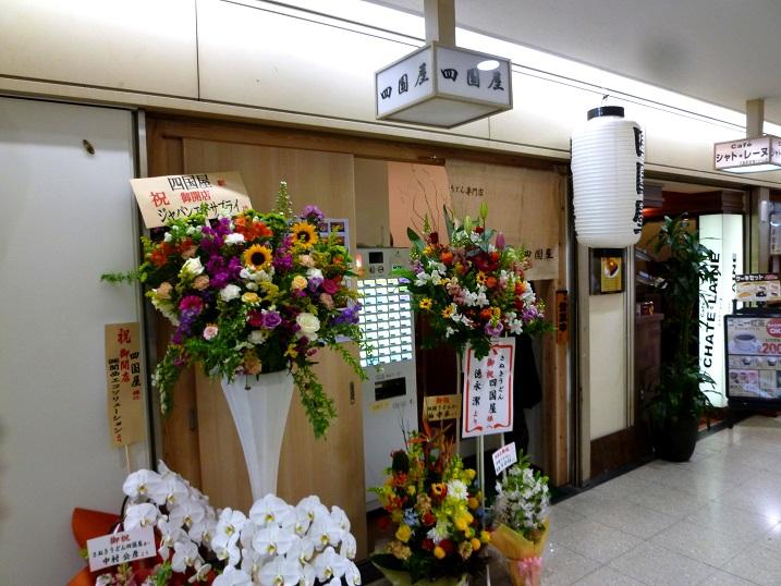 四国屋店1