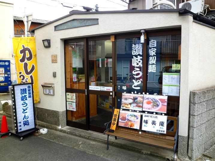 味美庵店2