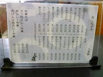 三高餅メニュー1