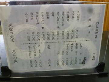 三高餅メニュー2