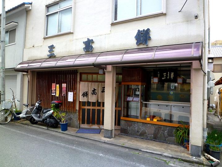 三高餅店1