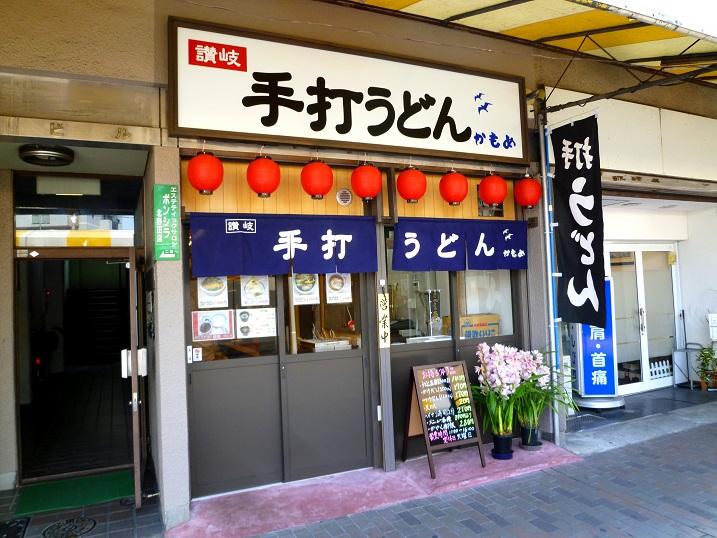 かもめ店3