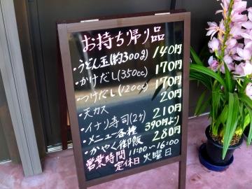 かもめ店4