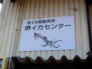 いか食堂店2