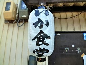 いか食堂店3