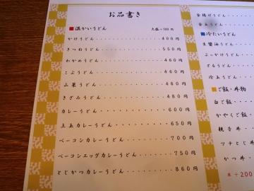 若蔵店メニュー1