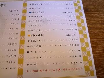 若蔵店メニュー2