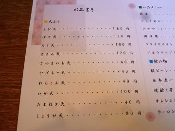 若蔵店メニュー3