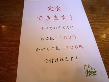 若蔵店メニュー5