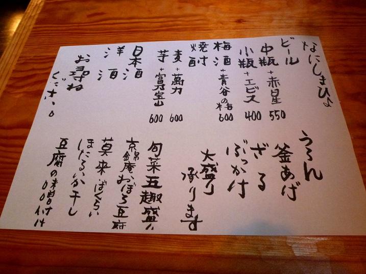 うろん江口メニュー1