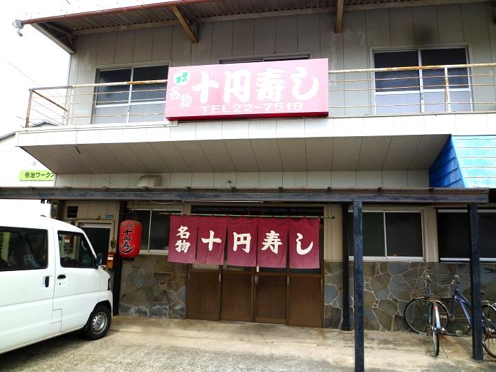 十円寿司店1