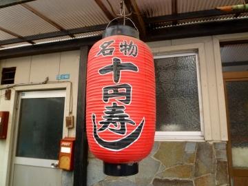 十円寿司店2