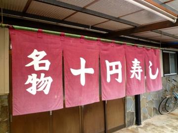 十円寿司店3