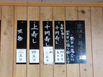 十円寿司店内1
