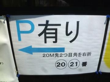 元八尾店パーキング1