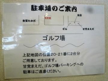 元八尾店パーキング2
