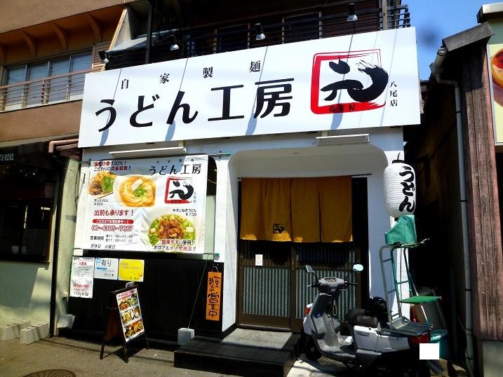 元八尾店1