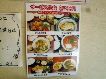 元八尾店メニュー1