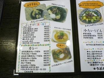 元八尾店メニュー2