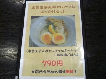 元八尾店メニュー5