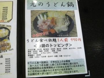 元八尾店メニュー4