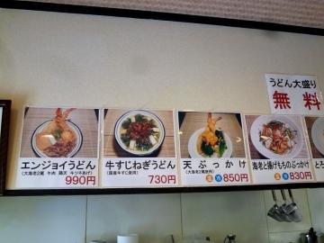 元八尾店メニュー6
